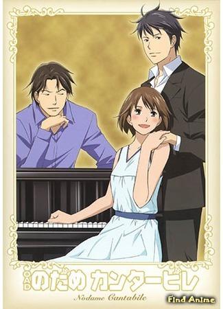 аниме Нодамэ Кантабиле OVA (Nodame Cantabile OVA: Nodame Cantabile (2009)) 24.01.15