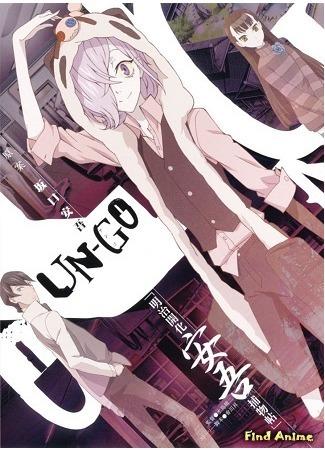 аниме Ан-Го (Un-Go) 15.02.15
