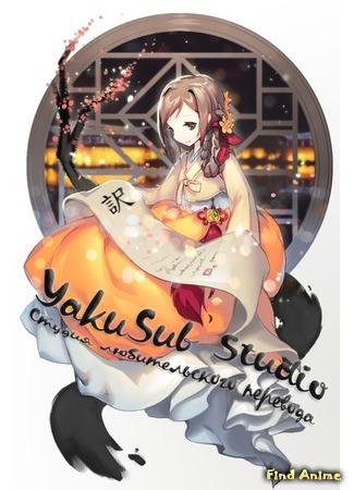 Переводчик YakuSub Studio 13.03.15