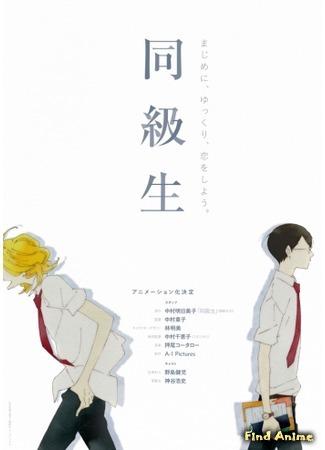 аниме Одноклассник (Classmate: Doukyuusei) 18.03.15