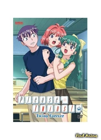 аниме Пожалуйста! Близнецы OVA 24.03.15