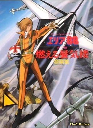 аниме Зона 88 OVA (Area 88 OVA) 31.03.15