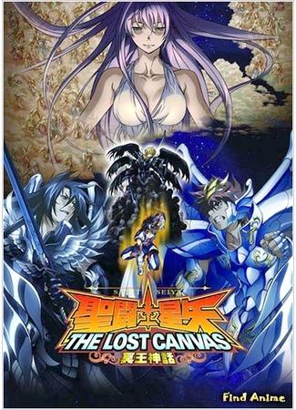 аниме Рыцари Зодиака OVA-5: Утерянный Холст - Владыка Преисподней - Глава вторая 06.04.15