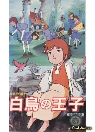 аниме Принцы-лебеди (The Wild Swans: Sekai Meisaku Douwa - Hakuchou no Ouji) 09.04.15