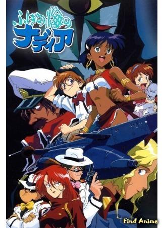 аниме Надя с загадочного моря (Nadia - Secret of Blue Water: Fushigi no Umi no Nadia) 11.04.15