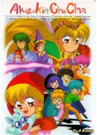 аниме Красная шапочка Тятя OVA (Red Riding Hood Chacha OVA: Akazukin Chacha OVA) 17.04.15