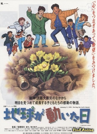 аниме День, когда содрогнулась земля (Chikyuu ga Ugoita Hi) 17.04.15