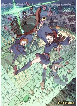 аниме Академия ведьмочек 2 (Little Witch Academia: The Enchanted Parade: Little Witch Academia: Mahou Shikake no Parade) 18.04.15