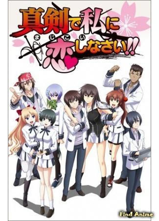 аниме Эй, люби меня всерьёз! [ТВ] (Love Me, Seriously! [TV]: Maji de Watashi ni Koi Shinasai!!) 25.04.15