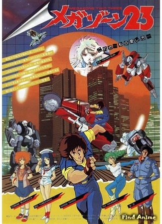 аниме Мегазона 23 OVA-1 (Megazone 23) 27.04.15