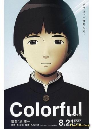 аниме Многоцветье (Colorful) 29.04.15