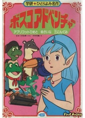 аниме Приключения Боско (Bosco Adventure) 01.05.15