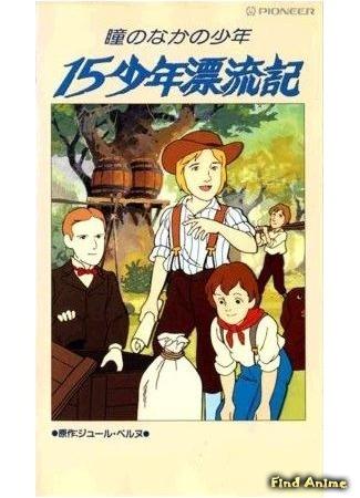 аниме Маленькие путешественники (The Story of Fifteen Boys: Hitomi no Naka no Shounen: 15 Shounen Hyouryuuki) 01.05.15