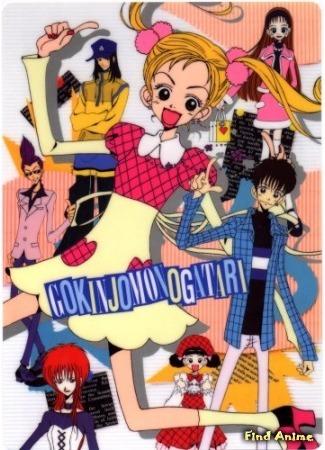 аниме Повесть о соседях - Фильм (Neighborhood Story The Movie: Gokinjo Monogatari (1996)) 02.05.15