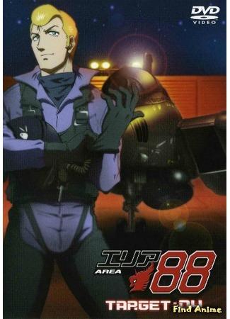 аниме Зона 88 [ТВ] (Area 88 TV: Area 88 (2004)) 02.05.15