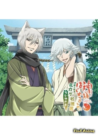 аниме Очень приятно, Бог! [ТВ-1] (Nice to Meet You, Kami-sama: Kamisama Hajimemashita) 07.05.15