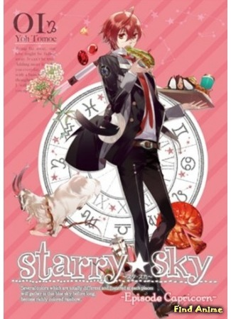 аниме Звёздное небо (Starry Sky) 08.05.15