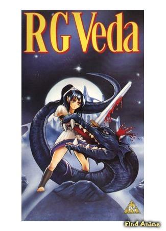 аниме Священная Риг-Веда (Holy Scripture RG Veda: Seiden RG Veda) 08.05.15