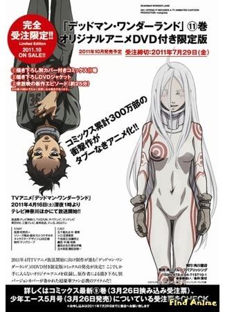 аниме Страна чудес смертников OVA 08.05.15