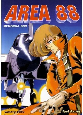 аниме Зона 88 OVA (Area 88 OVA) 08.05.15