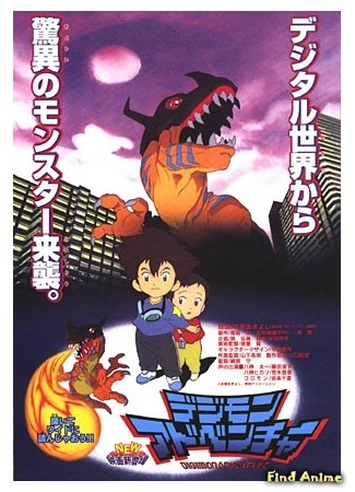 аниме Приключения Дигимонов (фильм первый) (Digimon: Digital Monsters - The Movie: Digimon Adventure - Gekijouban) 09.05.15