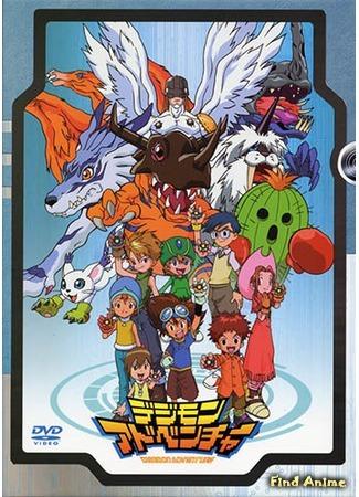 аниме Приключения Дигимонов (сезон первый) (Digimon Adventure: Digimon: Digital Monsters) 09.05.15