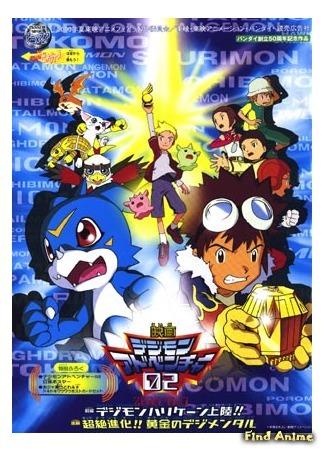 аниме Приключение дигимонов 02: Ураганное исчезновение! (Digimon Adventure 02 Hurricane Touchdown!) 09.05.15