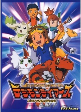 аниме Укротители Дигимонов (TV-3) (Digimon Tamers) 09.05.15