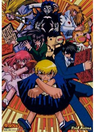 аниме Златовласый Гаш Белл [ТВ] (Golden Gash Bell!!: Konjiki no Gash Bell!!) 09.05.15