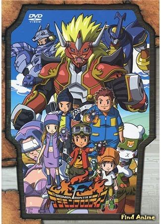аниме Дигимон: Грань Цифрового мира (Digimon Frontier) 09.05.15