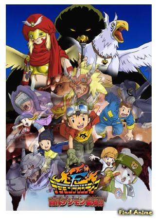 аниме Грань Цифрового мира - Возрождение древнего дигимона!! (Digimon Frontier - Revival of the Ancient Digimon: Digimon Frontier: Kodai Digimon Fukkatsu!!) 09.05.15