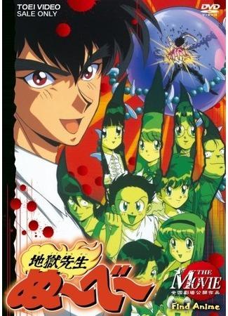 аниме Адский учитель Нубэ (Фильм первый) (Hell Teacher Nube 1996: Jigoku Sensei Nube (1996)) 09.05.15