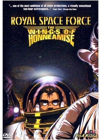 аниме Королевские космические силы - Крылья Хоннеамиз (Royal Space Force: The Wings of Honneamise: Ouritsu Uchuugun - Honneamise no Tsubasa) 10.05.15