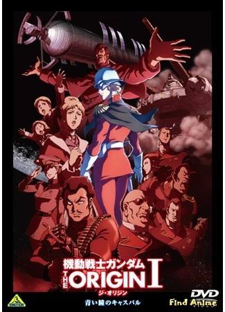 аниме Мобильный воин ГАНДАМ: Происхождение 11.05.15