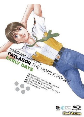 аниме Полиция Будущего OVA-1 (Mobile Police Patlabor: Early Days: Kidou Keisatsu Patlabor) 13.05.15