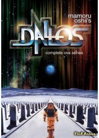 аниме Даллос (Dallos) 13.05.15