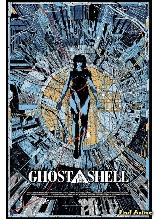 аниме Призрак в доспехах (Ghost in the Shell: Koukaku Kidoutai) 13.05.15