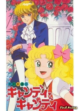 аниме Кенди-Кенди (фильм третий) (Candy Candy (Movie)) 16.05.15