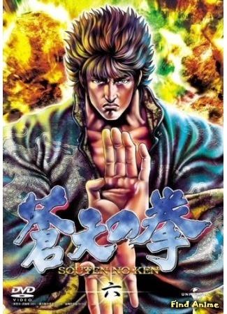 аниме Кулак синего неба (Fist of the Blue Sky: Souten no Ken) 21.05.15