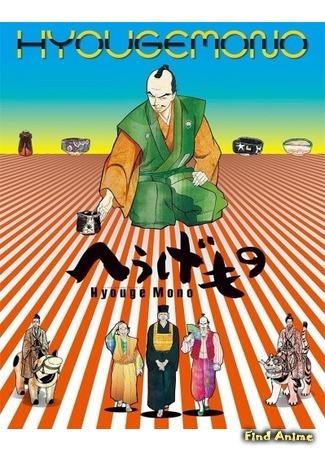 аниме Чудные вещи (Hyouge Mono: Hyougemono) 22.05.15