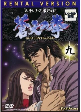 аниме Кулак синего неба (Fist of the Blue Sky: Souten no Ken) 23.05.15