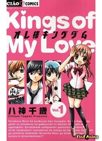 аниме Моё королевство ~Короли моей любви~ (Ore-sama Kingdom: Ore-sama Kingdom ~Kings of my love~) 23.05.15