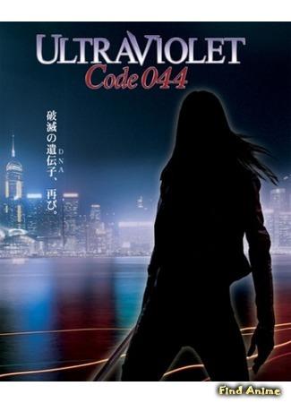 аниме Ультрафиолет: Код 044 (Ultraviolet: Code 044) 25.05.15