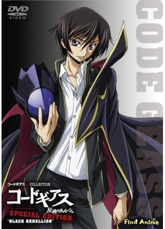 аниме Код Гиасс: Восставший Лелуш [OVA-1] 26.05.15