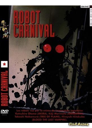 аниме Карнавал роботов (Robot Carnival) 26.05.15
