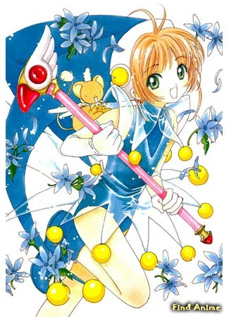 аниме Сакура - собирательница карт (Cardcaptor Sakura) 30.05.15