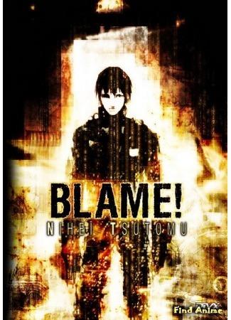 аниме Вина! (Blame!) 31.05.15