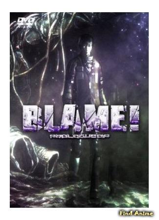 аниме Вина! Пролог (Blame! Prologue: Prologue of Blame!) 31.05.15