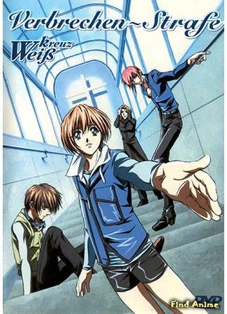 аниме Белый крест OVA (Weiss Kreuz OVA) 04.06.15