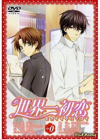 аниме Лучшая в мире первая любовь OVA 12.06.15